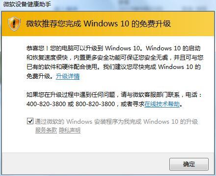 Windows 10 免费升级